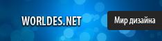 Журнал WorlDes.net о строительстве и ремонте. Новости дизайна