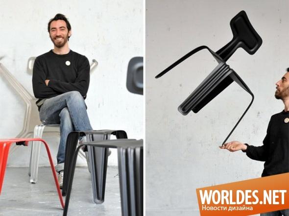 дизайн мебели, дизайн стульев, стулья, алюминиевые стулья, современные стулья, легкие стулья, практичные стулья