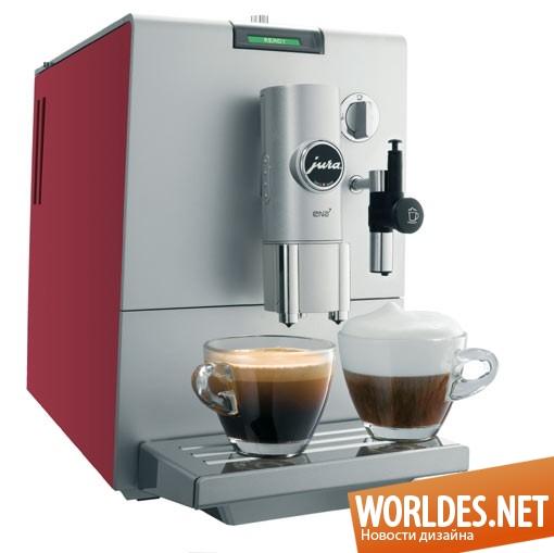 дизайн, дизайн аксессуаров, дизайн аксессуаров для кухни, дизайн аппарата для кофе, аппарат для кофе, аппарат для приготовления кофе, современный аппарат для приготовления кофе, аппарат для приготовления кофе JURA, бытовая техника, дизайн бытовой техники