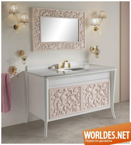 дизайн ванной комнаты, дизайн мебели для ванной комнаты, мебель для ванной комнаты, декоративная мебель для ванной комнаты, красивая мебель для ванной мебели, мебель в гламурном стиле