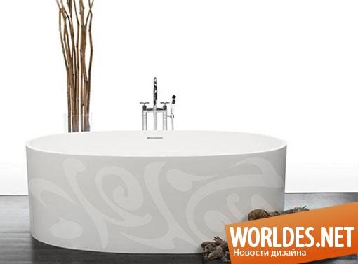 дизайн ванной, дизайн ванной комнаты, дизайн декоративной ванны, ванна, ванная комната, современная ванная комната, декоративная ванна
