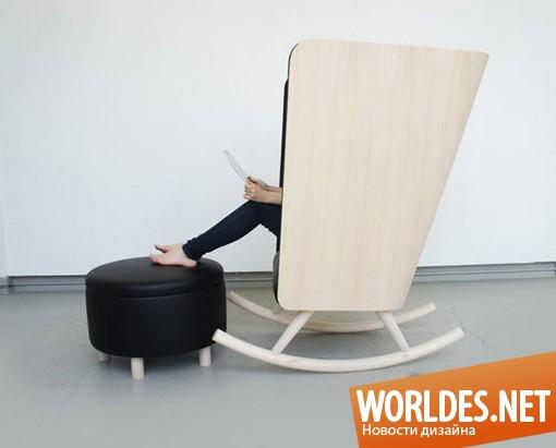 дизайн мебели, дизайн кресла, дизайн кресла-качалки, мебель, современная мебель, кресло, кресла, кресло-качалка, дизайнерские кресла-качалки