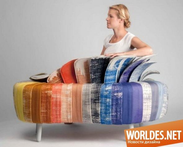 дизайн мебели, дизайн дивана, мебель, современная мебель, диван, современный диван, маленький диван, софа, двухместный диван