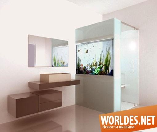 дизайн ванной комнаты, дизайн необычной ванной комнаты, дизайн душа, дизайн душевой кабины, дизайн современного душа, душ, душевая кабина, современный душ, необычный душ, душ со встроенным аквариумом