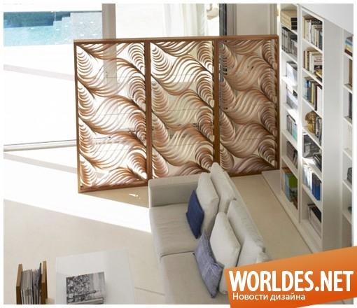 декоративный дизайн, декоративный дизайн ширмы, ширма, современная ширма, декоративная ширма, красивая ширма, эффектная ширма
