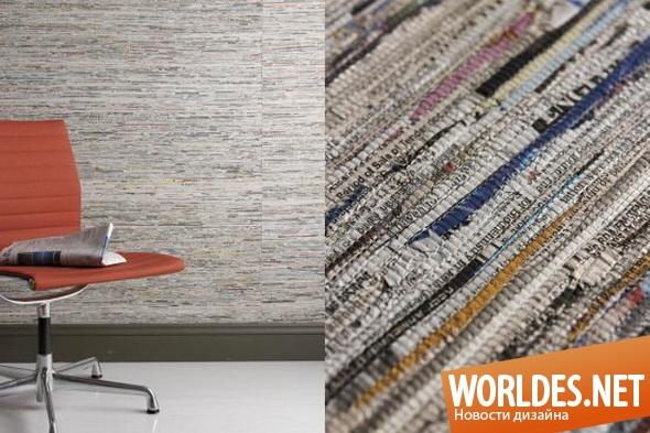 декоративный дизайн, декоративный дизайн обоев, дизайн обоев, обои, экологические обои, обои из переработанных материалов, оригинальные обои