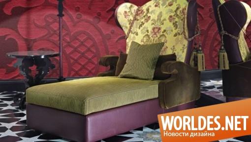 дизайн мебели, мебель, элегантная мебель, современная мебель, шикарная мебель, красивая мебель, комфортная мебель