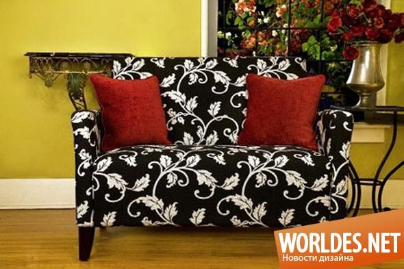 дизайн мебели, дизайн дивана, дизайн софы, софа, диван, комфортный диван, элегантный диван, простой диван, диван с узором, современный диван