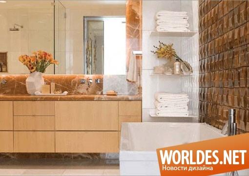 дизайн, дизайн ванной комнаты, дизайн плитки для ванной комнаты, плитка для ванной комнаты, янтарная плитка для ванной комнаты