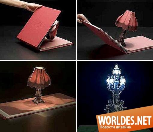 дизайн, декоративный дизайн, дизайн лампы, дизайн люстры, дизайн светильника, лампа, светильник, оригинальный светильник, светильник в виде книжки, книжка-светильник