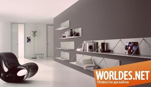 дизайн мебели, дизайн полок, полки, книжные полки, полки в гостиную