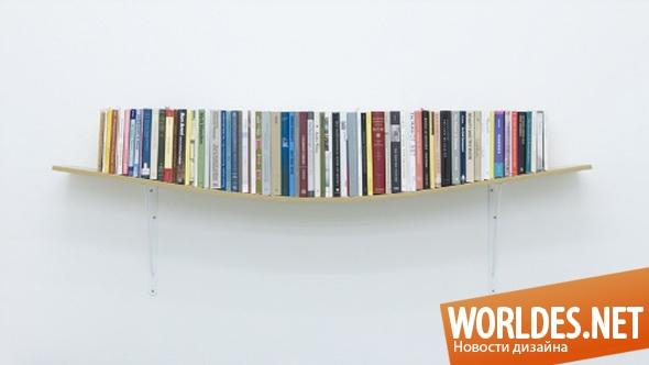 дизайн мебели, дизайн полок, дизайн книжных полок, полки, книжные полки, практичные книжные полки, современные книжные полки