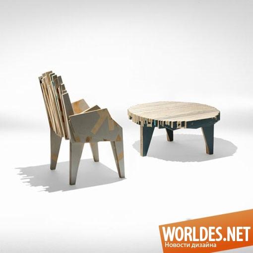 дизайн мебели, мебель, коллекция мебели, оригинальная мебель, деревянная мебель, необычная мебель, уникальная мебель, современная мебель