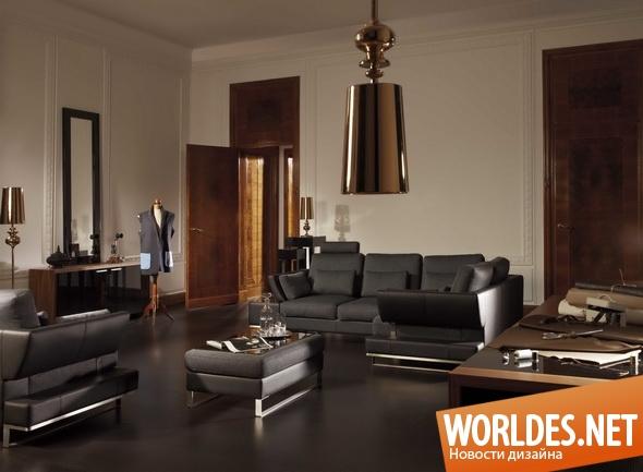 дизайн мебели, мебель, мебель для гостиной, современная мебель, кожаная мебель, кожаная мебель для гостиной