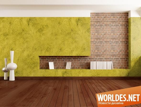 декоративный дизайн, декоративный дизайн краски, краски, краска, краска для гостиной