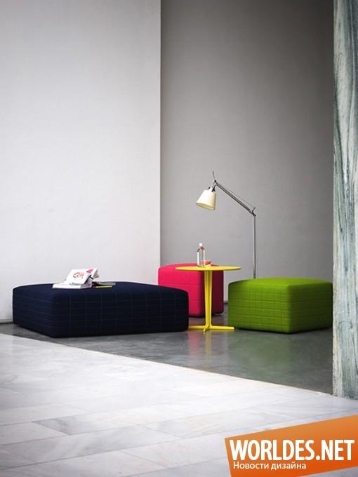 дизайн мебели, дизайн пуфов, пуфы, сидения, кресла, современные пуфы, красочные пуфы, яркие пуфы, комфортные пуфы, удобные пуфы