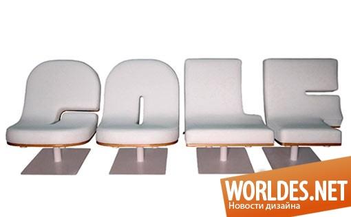 дизайн мебели, дизайн кресла, дизайн оригинального кресла, дизайн оригинальной мебели, оригинальная мебель, оригинальное кресло, дизайн кресел, кресла, интересные кресла, уникальные кресла