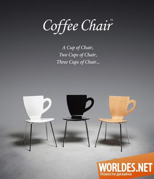 дизайн мебели, дизайн кресла, дизайн оригинального кресла, кресло, оригинальное кресло, практичное кресло, необычное кресло, современное кресло, уникальное кресло, кресло в виде чашки, кресло для кухни, стул для кухни ,стулья для кухни