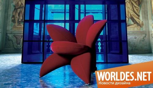 дизайн мебели, дизайн кресла, кресло, кресло в виде лилии, кресло в виде цветка, оригинальное кресло