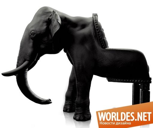 дизайн мебели, дизайн кресла, мебель, современная мебель, дизайнерская мебель, кресло, оригинальное кресло, уникальное кресло, кресло в виде слона