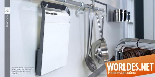 дизайн бытовой техники, дизайн кухонных весов, бытовая техника, современная бытовая техника, весы, кухонные весы, современные кухонные весы