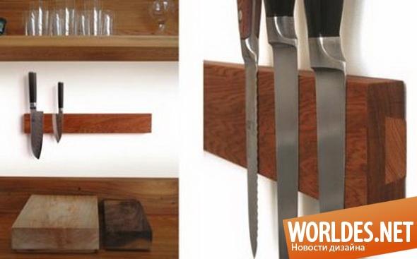 дизайн аксессуаров, дизайн аксессуаров для кухни, аксессуары для кухни, кухонные аксессуары, магнит для ножей, магнит для хранения ножей