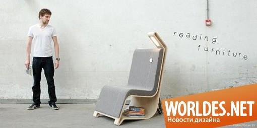 дизайн мебели, мебель, коллекция мебели, красивая мебель, современная мебель, мебель для книголюбов, кресла, столик