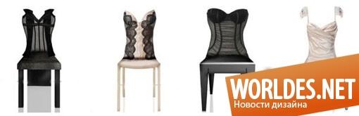 дизайн мебели, дизайн стульев, дизайн кресла, стулья, кресла, софы, софа, современная мебель, оригинальная мебель, мебель в корсете