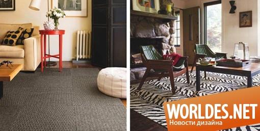 декоративный дизайн, декоративный дизайн ковров, дизайн ковров, ковры, красивые ковры, модульные ковры, современные ковры, практичные ковры