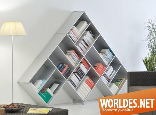 дизайн мебели, дизайн шкафа, дизайн книжного шкафа, шкаф, книжный шкаф, современный  шкаф, шкаф для книг, модульный книжный шкаф, шкаф в форме пирамиды, необычный книжный шкаф