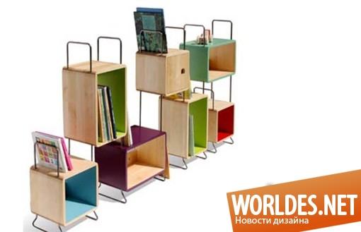 дизайн мебели, дизайн шкафа, дизайн книжного шкафа, шкаф, книжный шкаф, современный  шкаф, шкаф для книг, модульный книжный шкаф