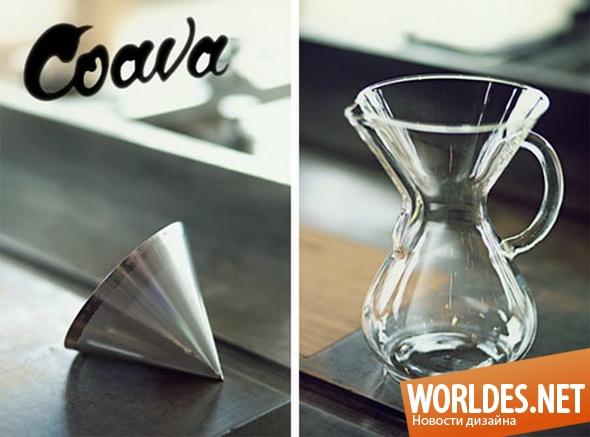 дизайн аксессуаров, дизайн аксессуаров для кухни, дизайн кухонных аксессуаров, набор для кофе, кофейный набор, набор для приготовления кофе, набор для запаривания кофе