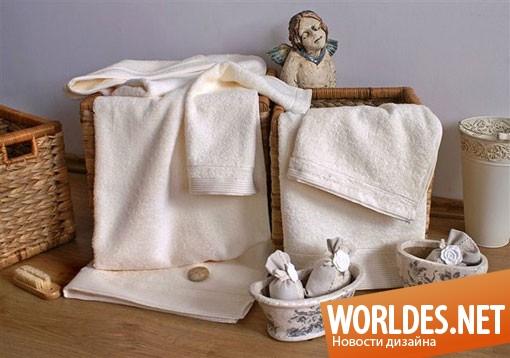 дизайн аксессуаров, дизайн аксессуаров для ванной комнаты, дизайн ванных принадлежностей, дизайн полотенец, полотенца, набор полотенец, бамбуковые полотенца, мягкий полотенца, современные полотенца, антиалергенные полотенца