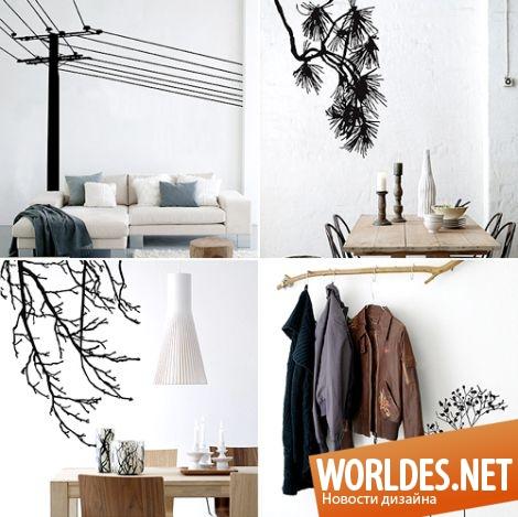 декоративный дизайн, декоративный дизайн настенных покрытий, дизайн настенных покрытий, дизайн настенных стикеров, настенные покрытия, настенные стикеры