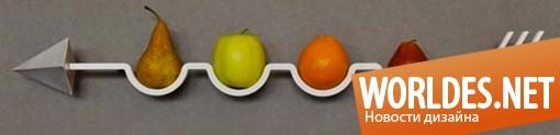 дизайн, дизайн аксессуаров, дизайн аксессуаров для кухни, дизайн подставки для фруктов, подставка для фруктов, необычная подставка для фруктов