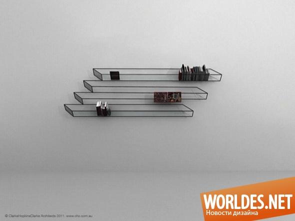 дизайн мебели, дизайн полок, полки, необычные полки, оригинальные полки, современные полки, прозрачные полки, красивые полки
