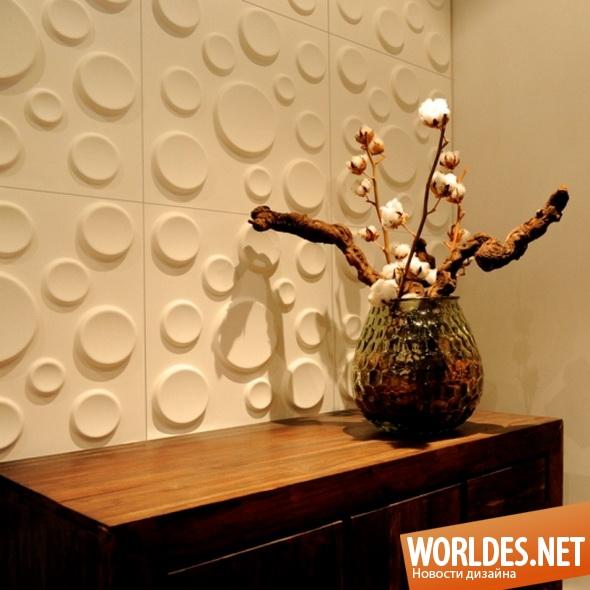 декоративный дизайн, декоративный дизайн настенных покрытий, дизайн настенных покрытий, дизайн настенных панелей, панели, настенные панели, объемные настенные панели
