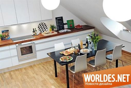 дизайн интерьера, дизайн интерьеров, дизайн интерьера верхнего этажа, дизайн интерьера квартиры, квартира, квартира на чердаке, современная квартира, очаровательная квартира, современная квартира