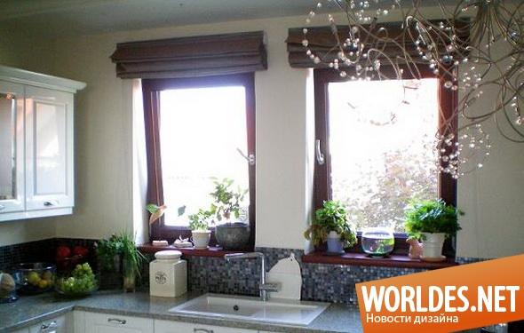 декоративный дизайн, декоративный дизайн окон, дизайн окон, окна, окна для кухни, современные окна, практичные окна