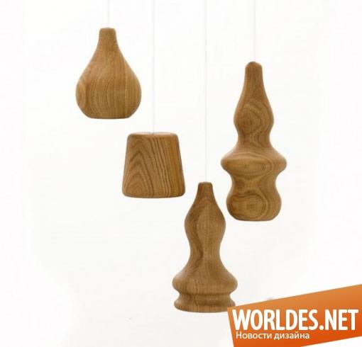декоративный дизайн, декоративный дизайн ламп, дизайн деревянных ламп, дизайн ламп, декоративные лампы, лампы, люстры, освещение, дизайн освещения, оригинальные лампы, подвесные лампы