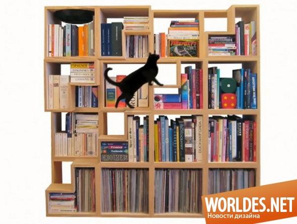 дизайн мебели, дизайн полок, дизайн стеллажей, полки, книжные полки, полки для книг, оригинальные полки, стеллажи, книжные полки для игры кошек