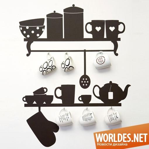 декоративный дизайн, наклейки, оригинальные наклейки, настенные наклейки, наклейки для кухни, стикеры для кухни