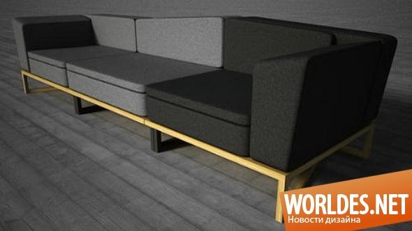 дизайн мебели, дизайн диванов, дизайн дивана, диван, мебель, современная мебель, современный диван, оригинальный диван, необычный диван, оригинальные раскладные диваны