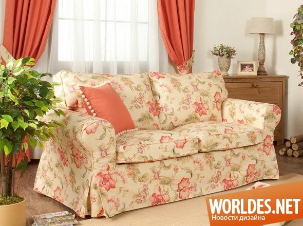 декоративный дизайн, покрытие для диванов, декоративное покрытие для диванов