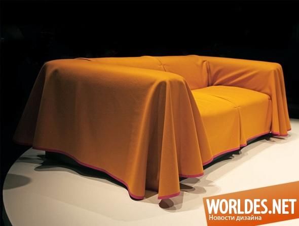 дизайн аксессуаров, дизайн аксессуаров для дома, аксессуары для дома, покрывала, покрывала для диванов, современные покрывала для диванов