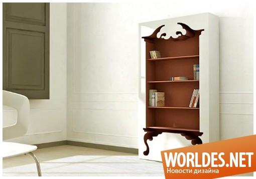 дизайн мебели, дизайн полок, дизайн шкафа, полки, книжные полки, книжный шкаф, оригинальные книжные полки, винтажный шкаф, винтажные полки, полки для книг