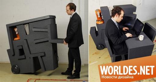 дизайн мебели, дизайн офиса, мебель, офис, мебель для офиса, современный офис, практичный офис