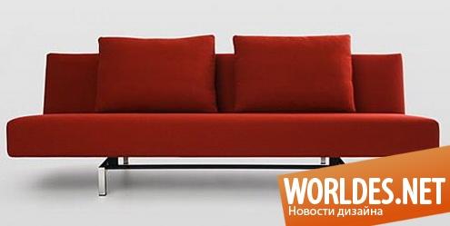 дизайн мебели, дизайн диванов, мебель, современная мебель, практичная мебель, диваны, современные диваны, практичные диваны