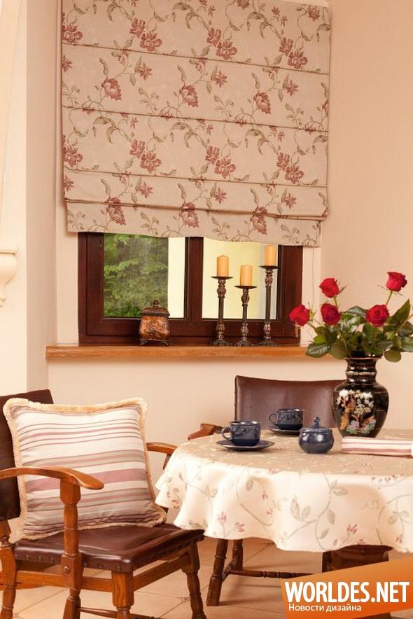 декоративный дизайн, декоративный дизайн штор, дизайн штор, шторы, жалюзи, декоративные шторы, римские шторы, красивые шторы, современные шторы, римские декоративные шторы
