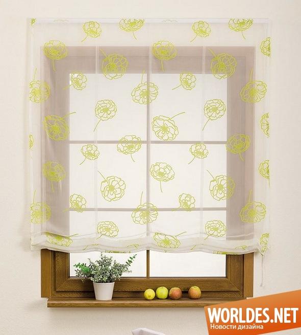 декоративный дизайн, декоративный дизайн штор, дизайн штор, шторы, современные шторы, жалюзи, римские шторы